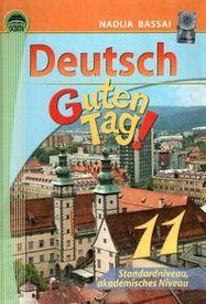 Німецька мова Guten Tag 11 клас Басай