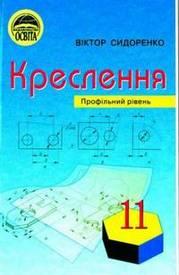Креслення 11 клас Сидоренко (Черчение)