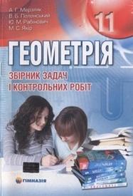 Геометрія Збірник задач і контрольних 11 клас Мерзляк