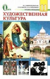 Художественная культура 11 класс Миропольская