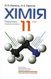 Хімія 11 клас Попель. Скачать, читать