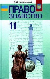 Підручник Правознавство 11 клас Наровлянський