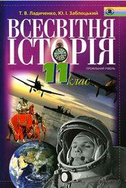 Підручник Всесвітня історія 11 клас Ладиченко (Проф.)