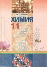 Химия 11 класс Ярошенко (Рус.)