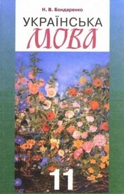 Українська мова 11 клас Бондаренко