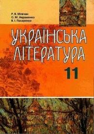 Українська література 11 клас Мовчан