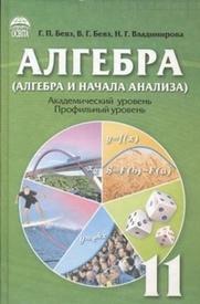 Алгебра 11 клас Бевз (Рус.)