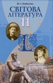 Світова література 11 клас Ковбасенко (Станд.)