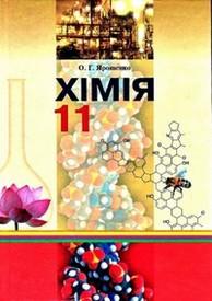 Хімія 11 клас Ярошенко (Укр.)
