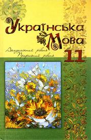 Підручник Українська мова 11 клас Караман