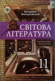 Світова література 11 клас Звиняцьковський