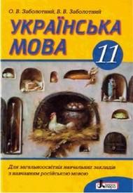 Українська мова 11 клас Заболотний (Рус.)