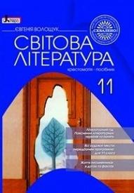 Світова література, Хрестоматія 11 клас Волощук