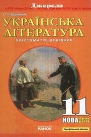 Українська література 11 клас Борзенко
