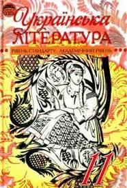 Українська література 11 клас Семенюк