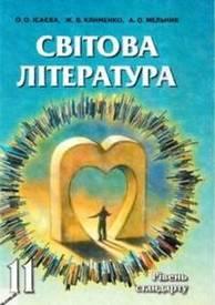 Світова література 11 клас Ісаєва