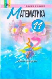 Математика 11 клас Бевз