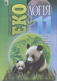 Екологія 11 клас Царик. Скачать, читать