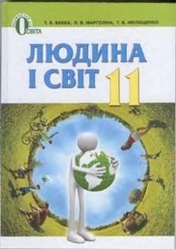 Людина і світ 11 класс Бакка