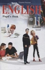 Англійська мова English 11 клас Карп'юк