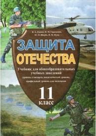 Защита Отечества 11 класс Пашко (Рус.)