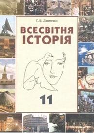 Всесвітня історія 11 клас Ладиченко (Станд.)
