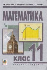 Підручник Математика 11 клас Афанасьєва. Скачать, читать