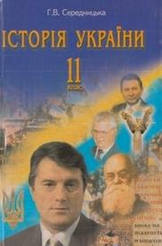 Підручник Історія України 11 клас Середницька