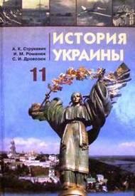 Підручник Історія України 11 клас Струкевич