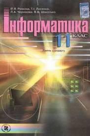 Інформатика 11 клас Ривкінд (Стандарт)