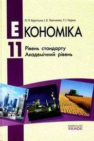 Економіка 11 клас Крупська (Укр.)