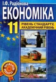 Економіка 11 клас Радіонова. Скачать, читать