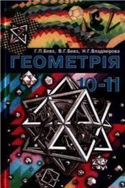 Геометрія 10-11 клас Бевз 2002