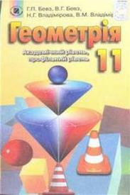 Геометрія 11 клас Бевз. Скачать, читать
