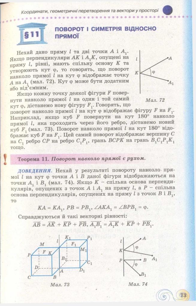 Геометрія 11 клас Бевз