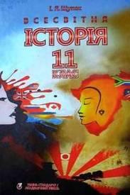 Всесвітня історія 11 клас Щупак