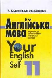 Підручник Англійська мова 11 клас Калініна