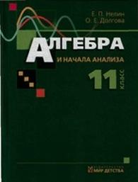 Алгебра 11 класс Нелин 2007 (Рус.)