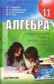 Алгебра 11 клас Мерзляк (Академічний, профільний). Скачать, читать