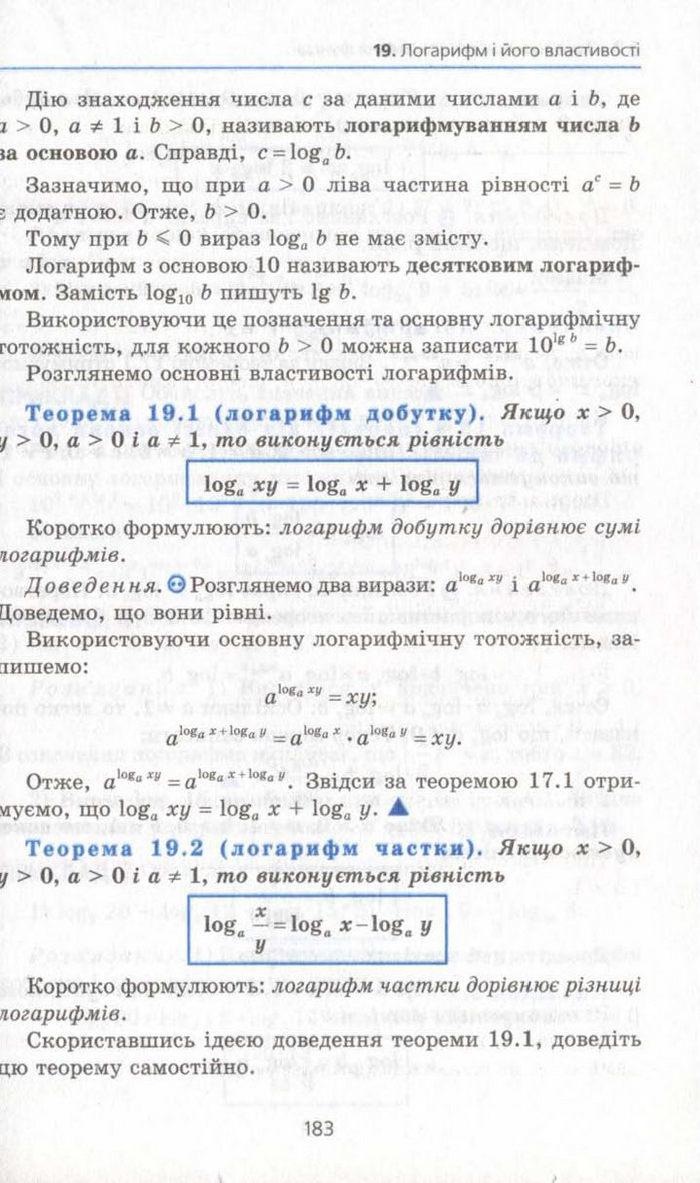 Алгебра 11 клас Мерзляк (Академічний)