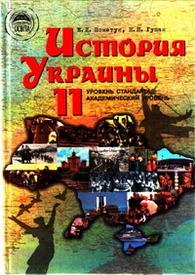 История Украины 11 класс Пометун (Рус.)