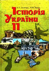 Історія України 11 клас Пометун, Гупан