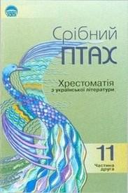 Хрестоматія Срібний птах 11 клас Українська література