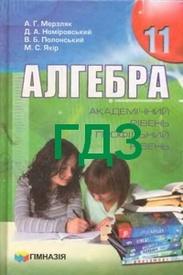 ГДЗ (ответы) Алгебра 11 клас Мерзляк. Відповіді до підручника, решебник