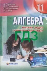 ГДЗ (ответы) Збірник задач і контрольних Алгебра 11 клас Мерзляк. Відповіді, решебник