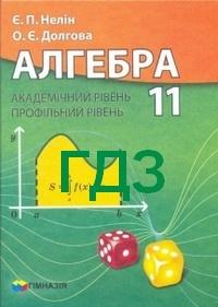 решебник алгебра 11 класс бевз профильный