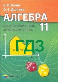 ГДЗ (ответы) Алгебра 11 клас Нелін. Відповіді до підручника, решебник