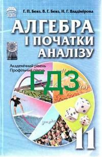 Математика клас рівень стандарту бевз гдз 11 ГДЗ Математика