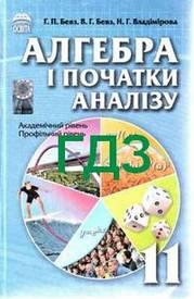 ГДЗ (Ответы, решебник) Алгебра 11 клас Бевз