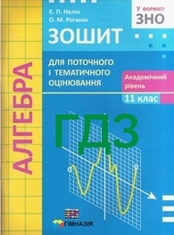 ГДЗ (Ответы, решебник) Зошит Алгебра 11 клас Нелін (Академ.)